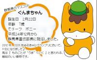 ぐんまちゃん栞画像