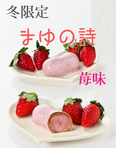 苺まゆの詩TOP
